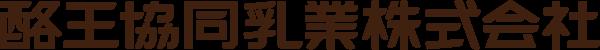酪王協同乳業株式会社